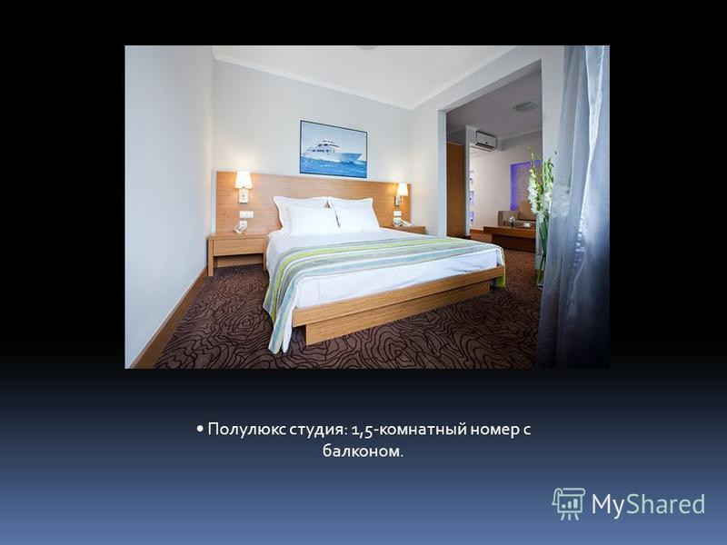 Полулюкс студия: 1,5-комнатный номер с балконом.