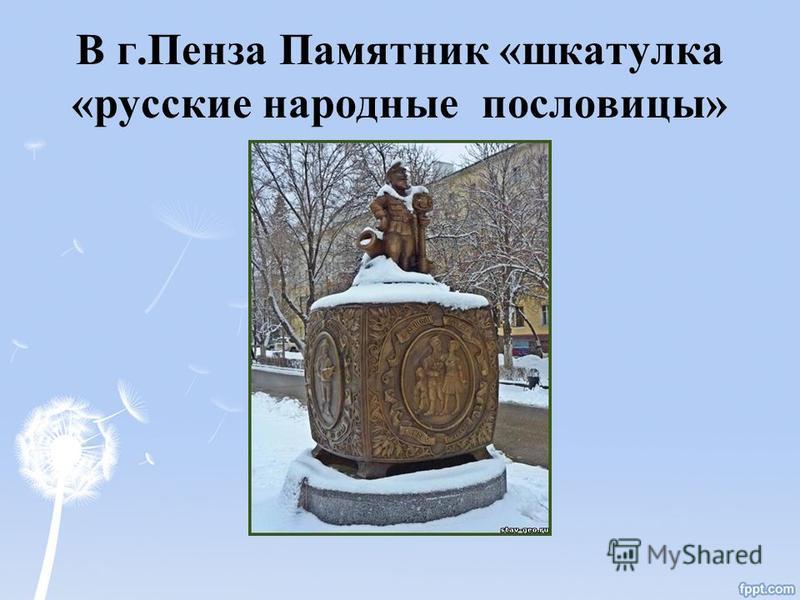 В г.Пенза Памятник «шкатулка «русские народные пословицы»