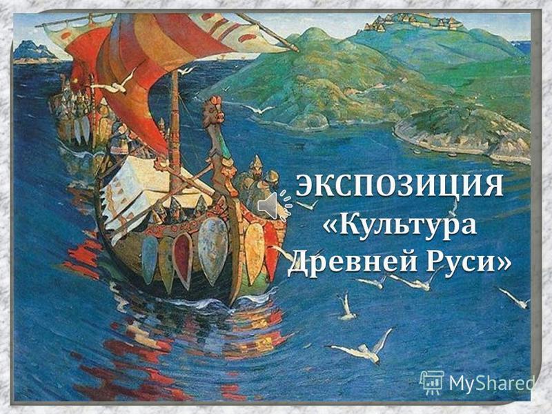 ЭКСПОЗИЦИЯ « Культура Древней Руси »