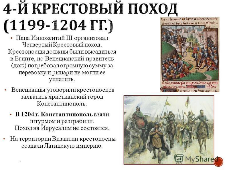 Папа Иннокентий III организовал Четвертый Крестовый поход. Крестоносцы должны были высадиться в Египте, но Венецианский правитель (дож) потребовал огромную сумму за перевозку и рыцари не могли ее уплатить. Венецианцы уговорили крестоносцев захватить
