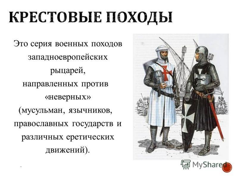 Это серия военных походов западноевропейских рыцарей, направленных против «неверных» (мусульман, язычников, православных государств и различных еретических движений).