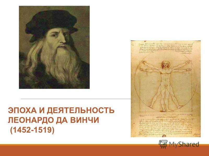 ЭПОХА И ДЕЯТЕЛЬНОСТЬ ЛЕОНАРДО ДА ВИНЧИ (1452-1519)