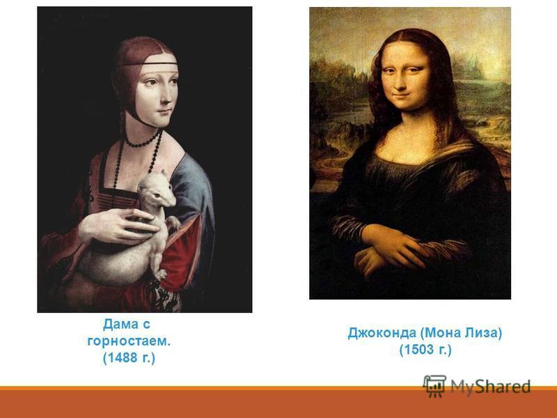 Дама с горностаем. (1488 г.) Джоконда (Мона Лиза) (1503 г.)
