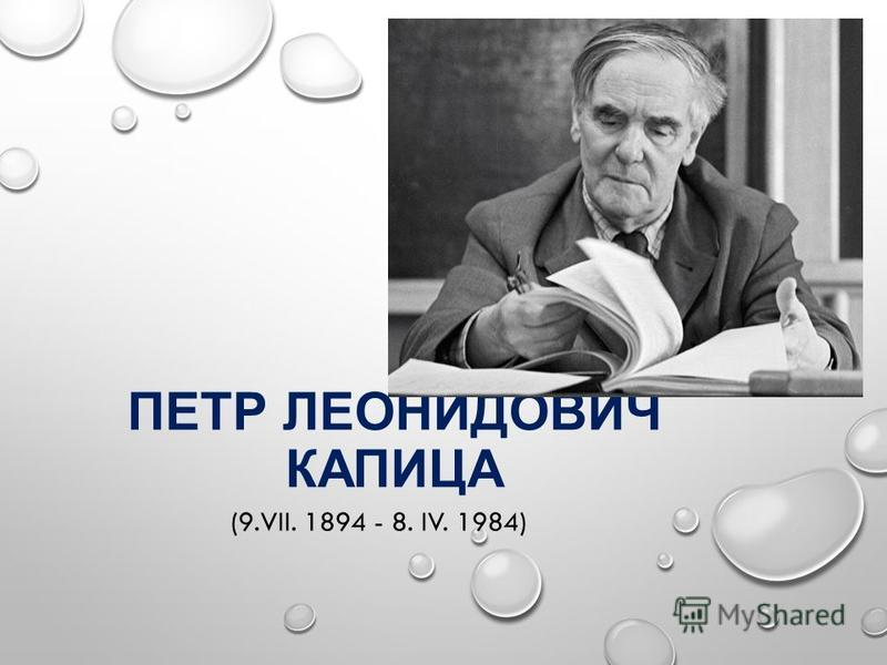 ПЕТР ЛЕОНИДОВИЧ КАПИЦА (9.VII. 1894 - 8. IV. 1984)