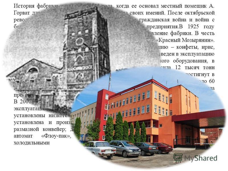 История фабрики началась с 1913 года, когда ее основал местный помещик А. Горват для переработки фруктов и овощей из своих имений. После октябрьской революции фабрика была национализирована, а гражданская война и война с белополяками привели к полном
