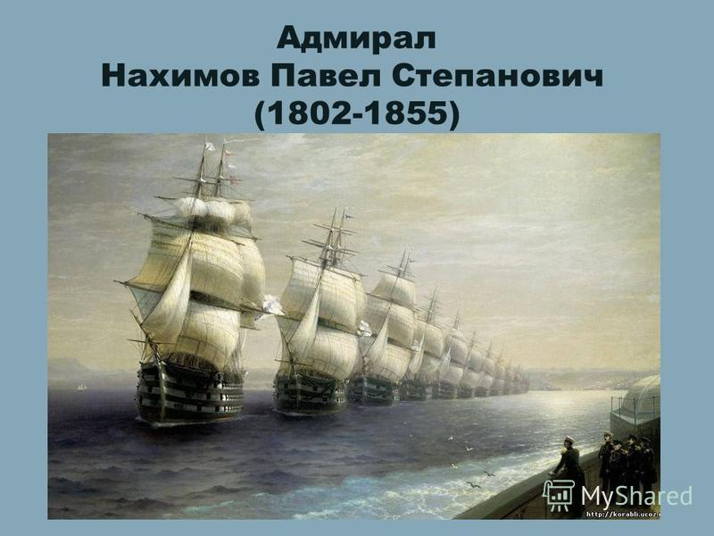 Адмирал Нахимов Павел Степанович (1802-1855)