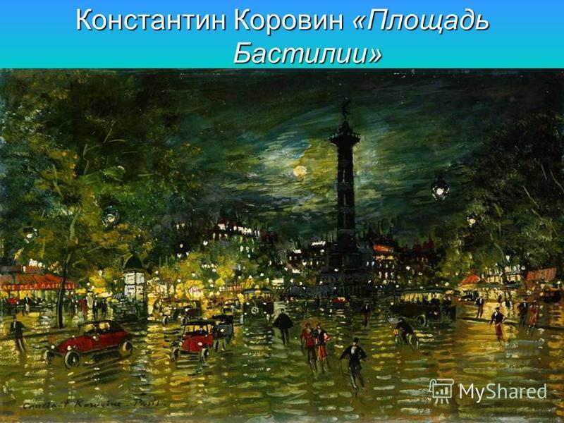 Константин Коровин «Площадь Бастилии»
