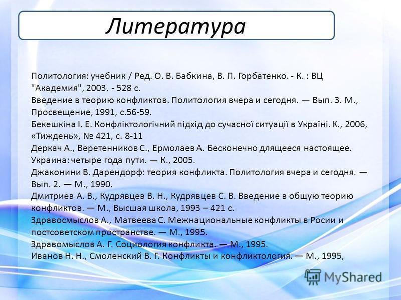 Литература Политология: учебник / Ред. О. В. Бабкина, В. П. Горбатенко. - К. : ВЦ