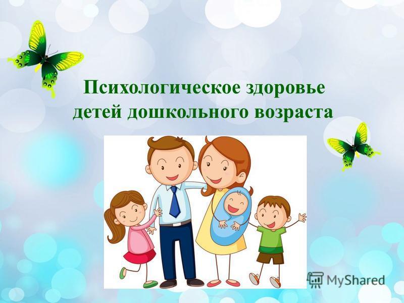 Психологическое здоровье детей дошкольного возраста