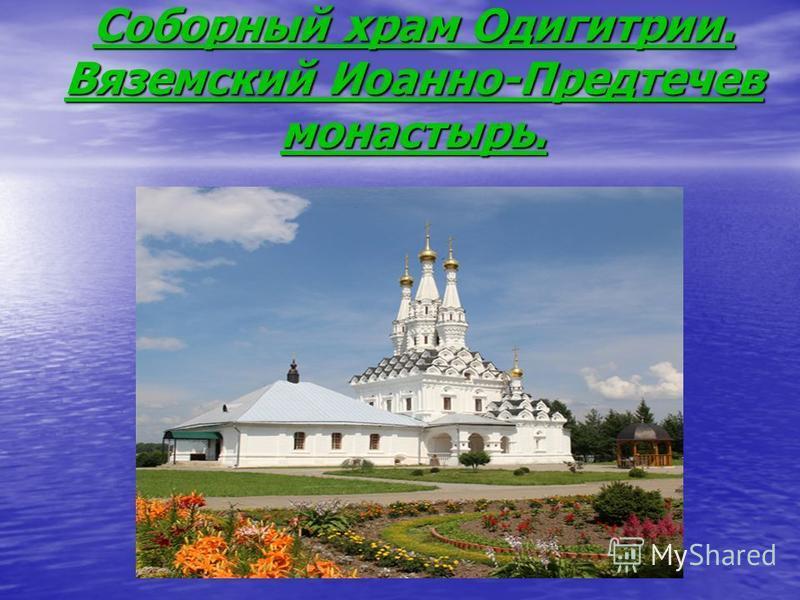 Соборный храм Одигитрии. Вяземский Иоанно-Предтечев монастырь.