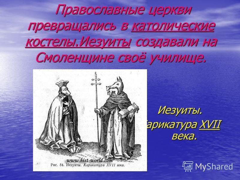 Православные церкви превращались в католические костелы.Иезуиты создавали на Смоленщине своё училище. Иезуиты. Карикатура ХVII века.