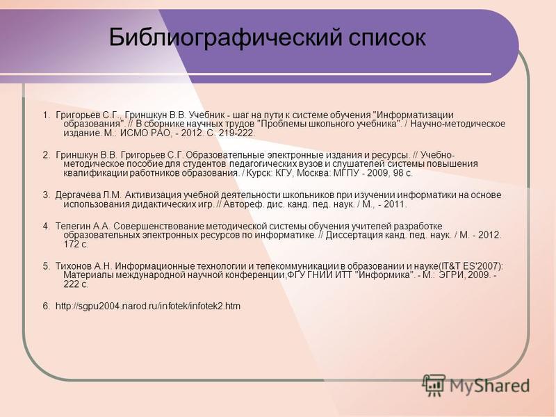 1. Григорьев С.Г., Гриншкун В.В. Учебник - шаг на пути к системе обучения