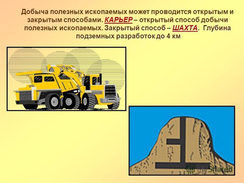 Добыча полезных ископаемых может проводится открытым и закрытым способами. КАРЬЕР – открытый способ добычи Закрытый способ – ШАХТА. Глубина полезных ископаемых. Закрытый способ – ШАХТА. Глубина подземных разработок до 4 км