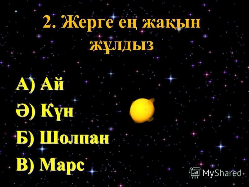 1. Өзінен жарық шығармайтын, түнде жұлдыз сияқты жарқырап көрінетін не? А) ғарыш Ә) галактика Б) планета В) метеорит 1. Өзінен жарық шығармайтын, түнде жұлдыз сияқты жарқырап көрінетін не? 1. 1. 1. Өзінен жарық шығармайтын, түнде жұлдыз сияқты жарқыр