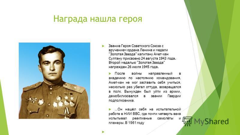 Награда нашла героя Звание Героя Советского Союза с вручением ордена Ленина и медали