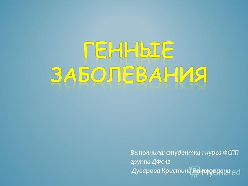 Выполнила: студентка 1 курса ФСПП группа ДФс 12 Дуварова Кристина Викторовна
