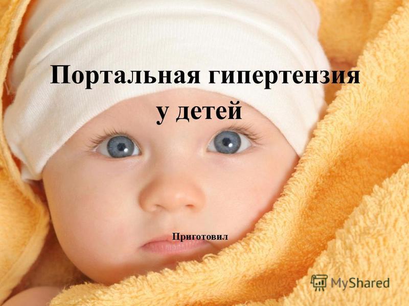 Портальная гипертензия у детей Приготовил