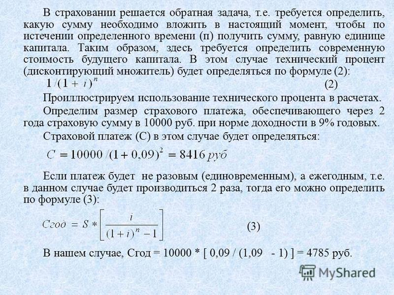 В страховании решается обратная задача, т.е. требуется определить, какую сумму необходимо вложить в настоящий момент, чтобы по истечении определенного времени (п) получить сумму, равную единице капитала. Таким образом, здесь требуется определить совр
