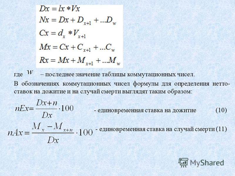 где – последнее значение таблицы коммутационных чисел. В обозначениях коммутационных чисел формулы для определения нетто- ставок на дожитие и на случай смерти выглядят таким образом: - единовременная ставка на дожитие (10) - единовременная ставка на