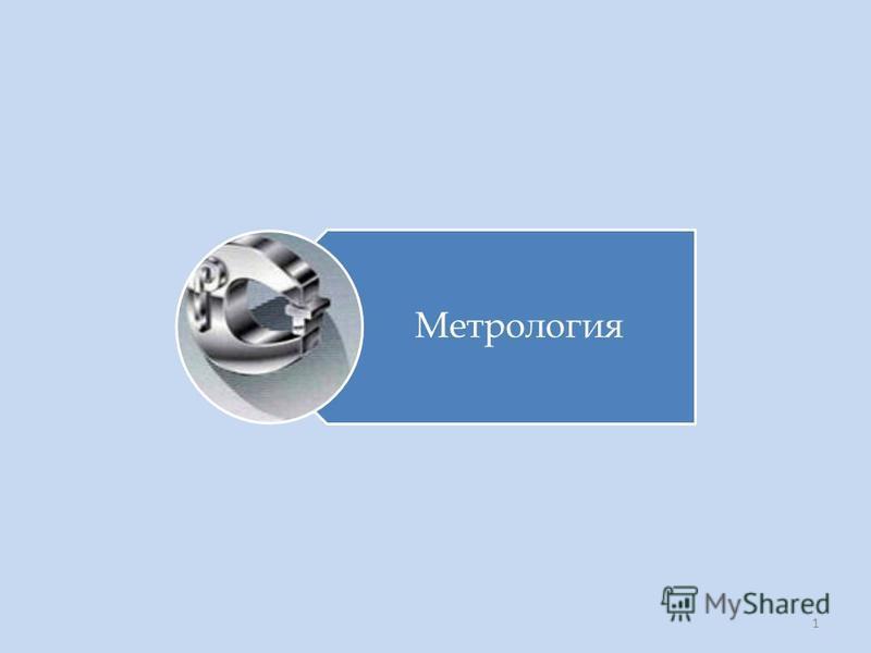 1 Метрология