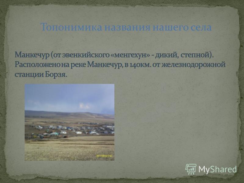 Летоисчисление село Манкечур ведет 1708 года, с того времени как на земле Манкечурской расположилось стойбище конных эвенков. В связи с интенсивным освоением края русскими колонистами семьи эвенков были ассимилированы с русским населением. Первыми жи