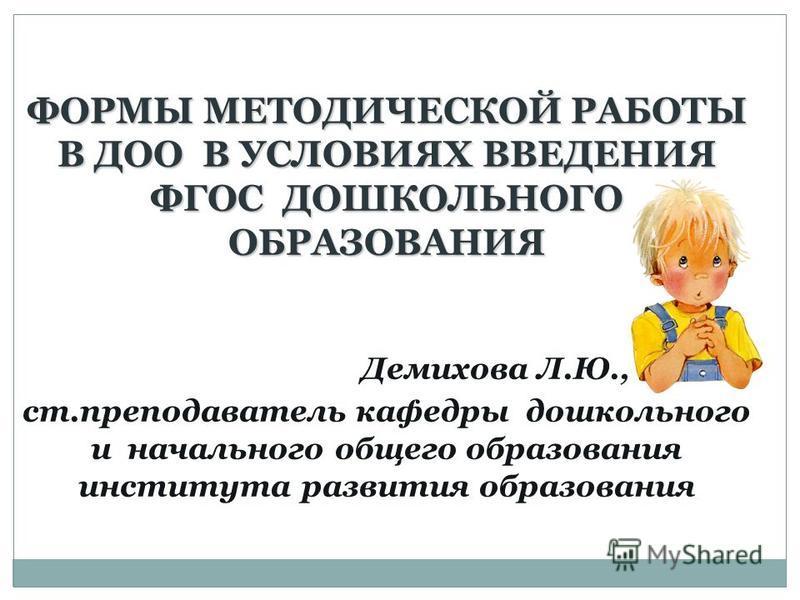Презентация на тему ФОРМЫ МЕТОДИЧЕСКОЙ РАБОТЫ В ДОО В УСЛОВИЯХ  1 ФОРМЫ МЕТОДИЧЕСКОЙ РАБОТЫ
