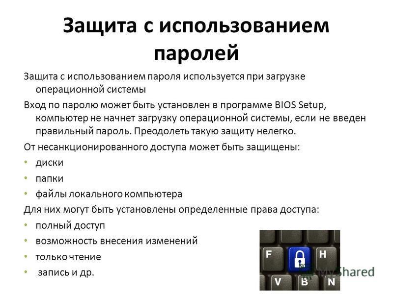 Защита с использованием паролей Защита с использованием пароля используется при загрузке операционной системы Вход по паролю может быть установлен в программе BIOS Setup, компьютер не начнет загрузку операционной системы, если не введен правильный па