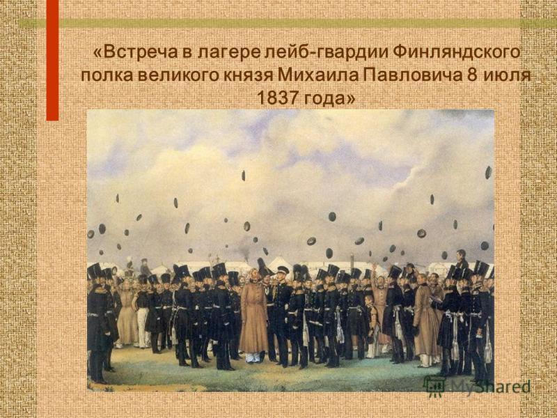 «Встреча в лагере лейб-гвардии Финляндского полка великого князя Михаила Павловича 8 июля 1837 года»
