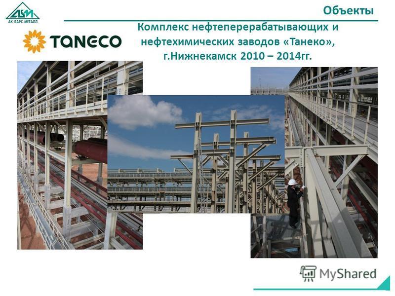 Комплекс нефтеперерабатывающих и нефтехимических заводов «Танеко», г.Нижнекамск 2010 – 2014 гг. Объекты