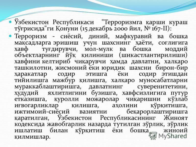 Ўзбекистон Республикаси