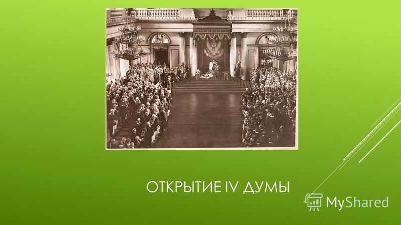 ОТКРЫТИЕ IV ДУМЫ