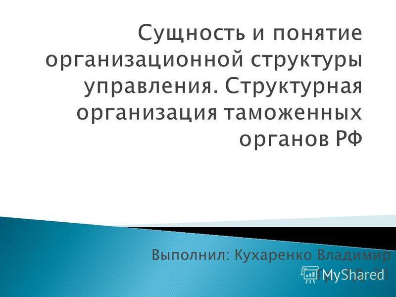 Выполнил: Кухаренко Владимир Гр. ТД-31