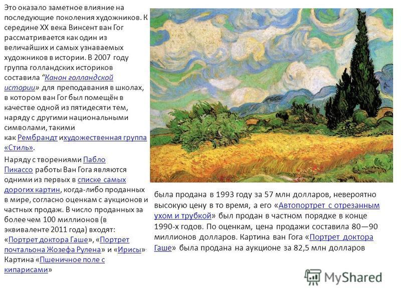 . Это оказало заметное влияние на последующие поколения художников. К середине XX века Винсент ван Гог рассматривается как один из величайших и самых узнаваемых художников в истории. В 2007 году группа голландских историков составила Канон голландско