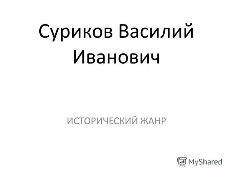 Сурисков Василий Иванович ИСТОРИЧЕСКИЙ ЖАНР