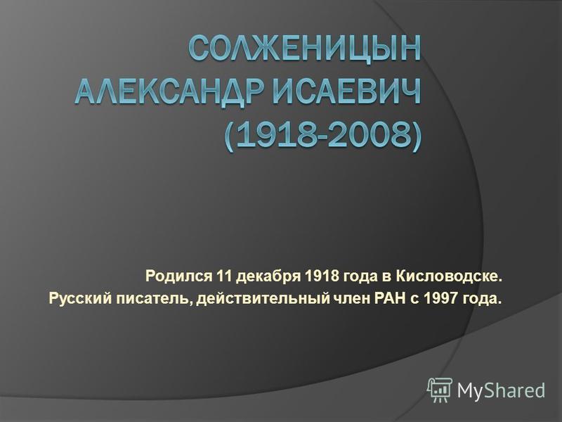 Родился 11 декабря 1918 года в Кисловодске. Русский писатель, действительный член РАН с 1997 года.