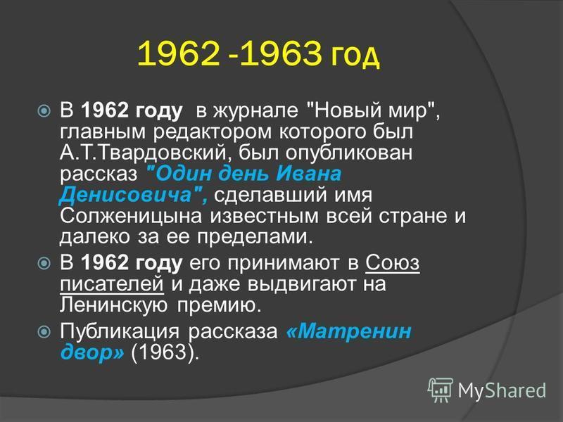 1962 -1963 год В 1962 году в журнале