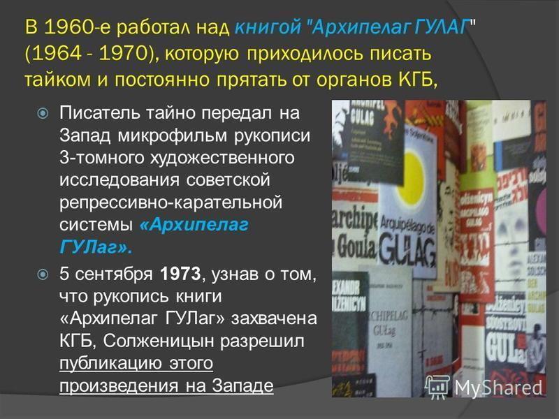 В 1960-е работал над книгой