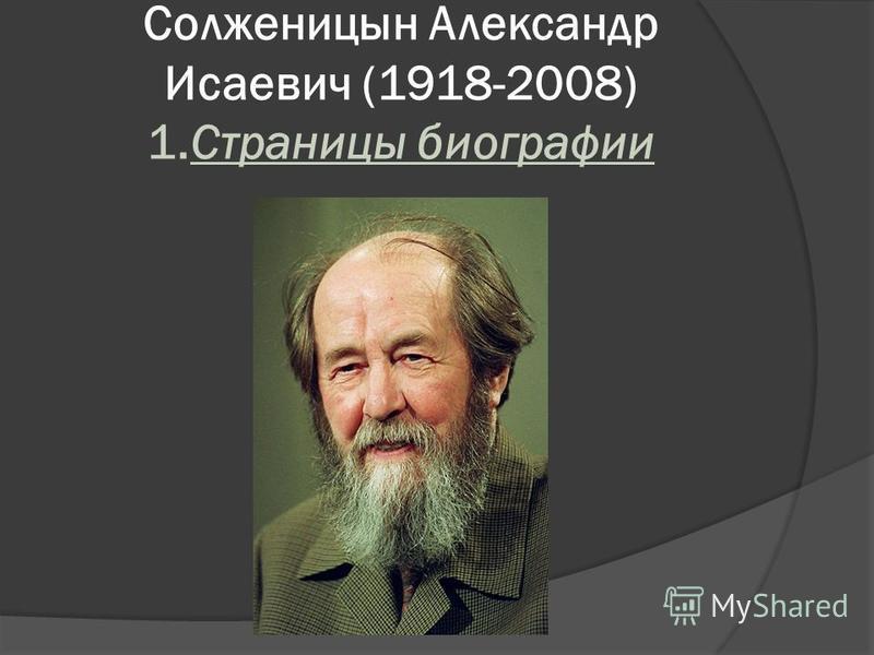 Солженицын Александр Исаевич (1918-2008) 1. Страницы биографии