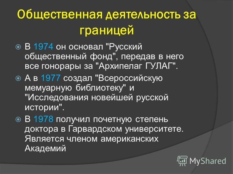 Общественная деятельность за границей В 1974 он основал