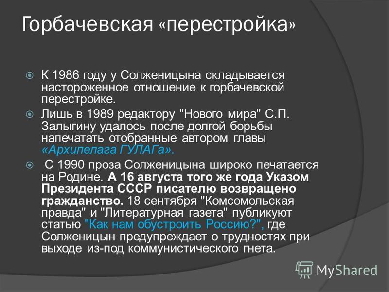 Горбачевская «перестройка» К 1986 году у Солженицына складывается настороженное отношение к горбачевской перестройке. Лишь в 1989 редактору