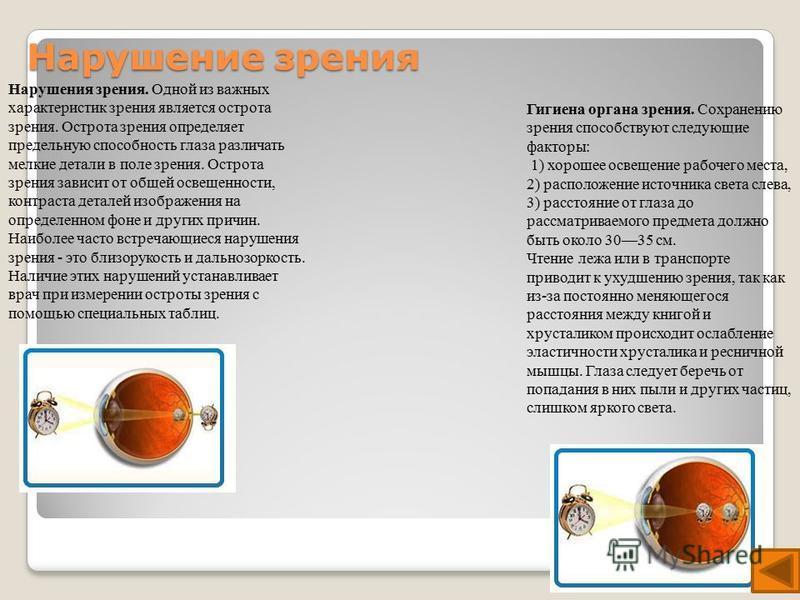 Нарушение зрения Нарушения зрения. Одной из важных характеристик зрения является острота зрения. Острота зрения определяет предельную способность глаза различать мелкие детали в поле зрения. Острота зрения зависит от общей освещенности, контраста дет