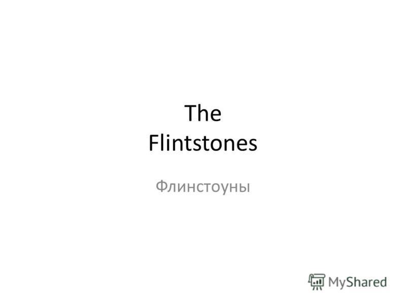 The Flintstones Флинстоуны