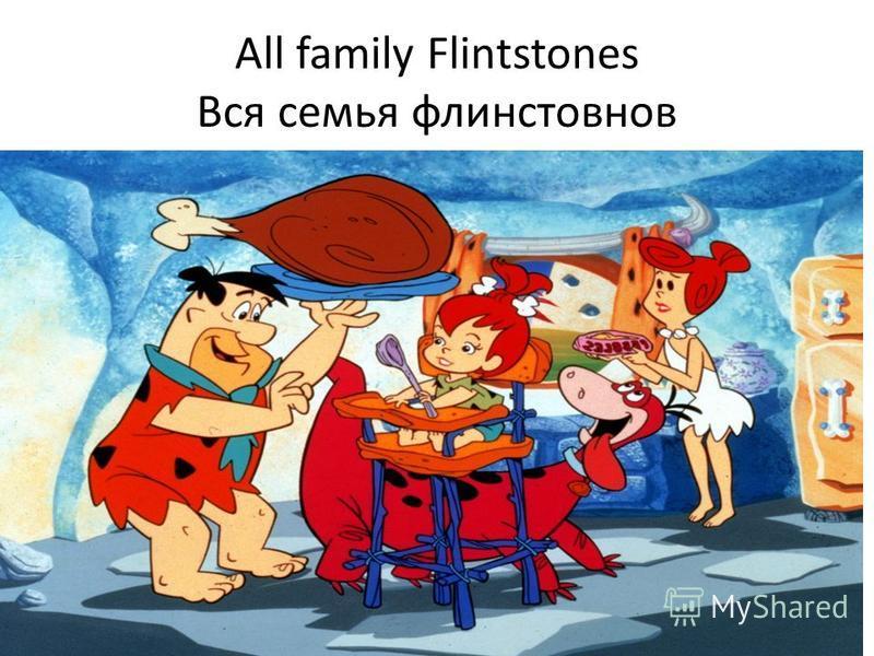 All family Flintstones Вся семья флинстовнов