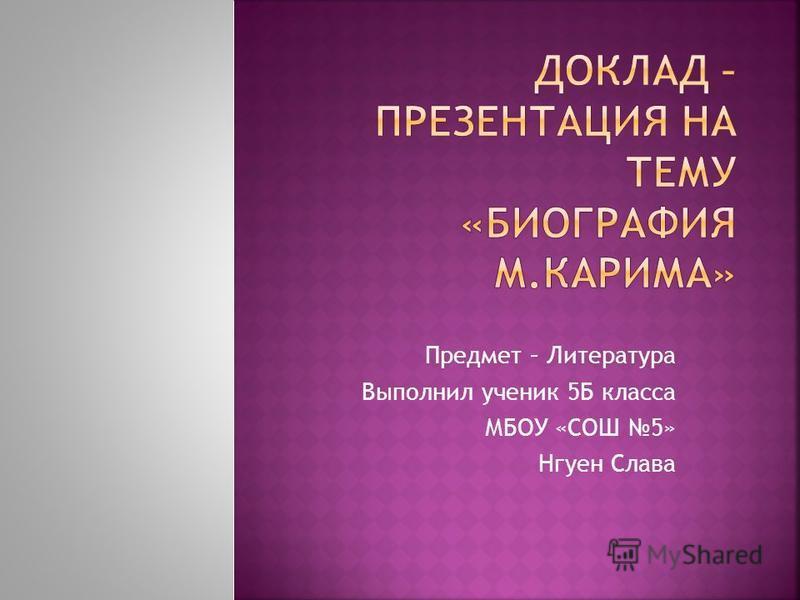 Предмет – Литература Выполнил ученик 5Б класса МБОУ «СОШ 5» Нгуен Слава