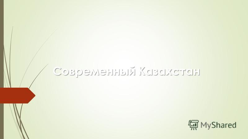 Современный Казахстан Современный Казахстан