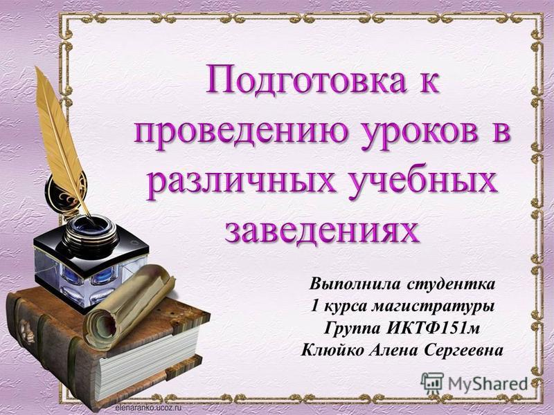 Выполнила студентка 1 курса магистратуры Группа ИКТФ151 м Клюйко Алена Сергеевна