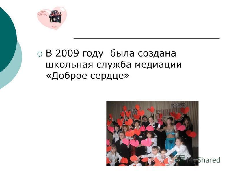 В 2009 году была создана школьная служба медиации «Доброе сердце»