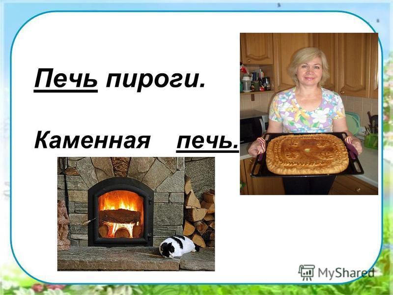 Печь пироги. Каменная печь.