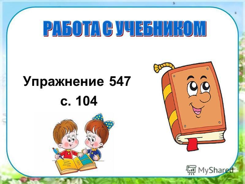 Упражнение 547 с. 104