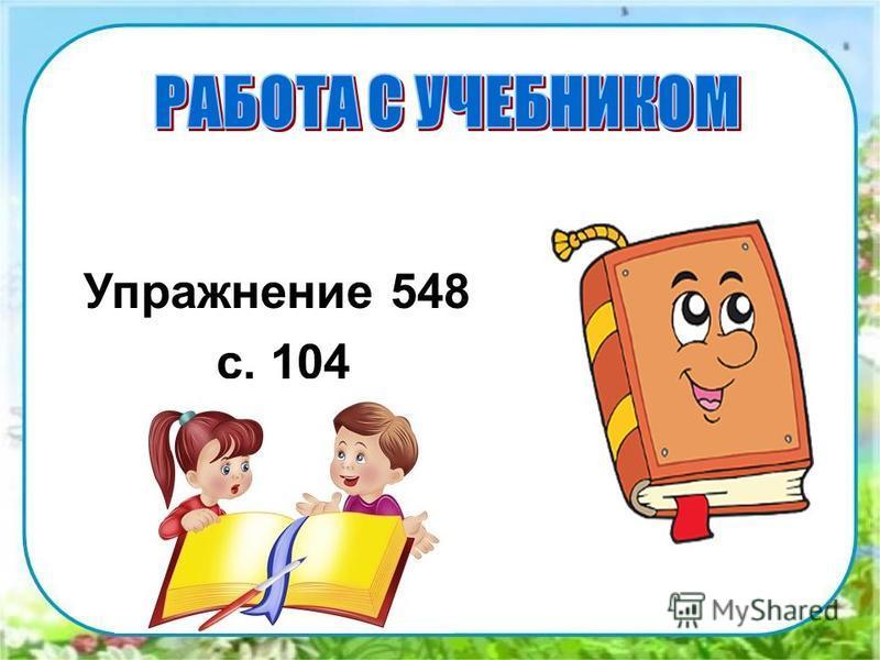 Упражнение 548 с. 104
